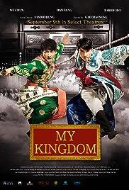 Da wu sheng(2011) Poster - Movie Forum, Cast, Reviews