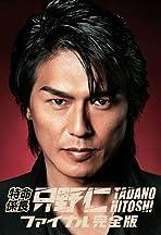 Tokumei kakarichô Tadano Hitoshi