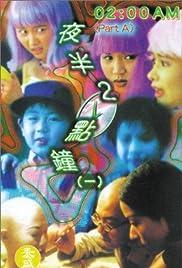 Ye ban er dian zhong Poster