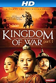 King Naresuan ตำนานสมเด็จพระนเรศวรมหาราช 1 องค์ประกันหงสา