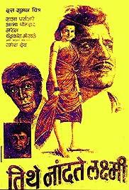 Tithe Nandati Laxmi Poster
