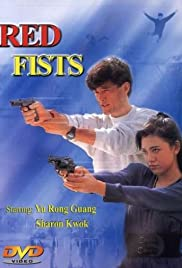 Lian shou jing tan Poster