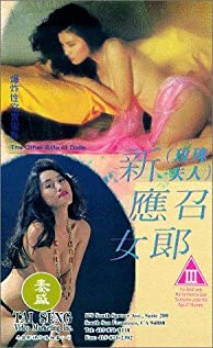 Xin ying zhao nu lang movie