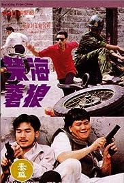 Jin hai cang lang Poster