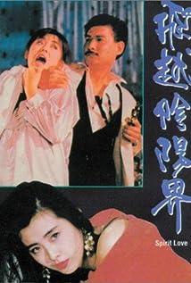 Yinyang jie movie