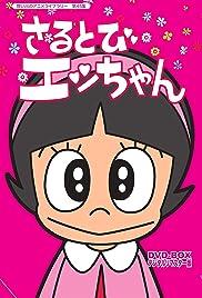 Okashi na tenkousei Poster