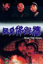 Meng gui fo tiao qiang Poster
