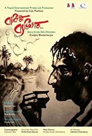 Bakita Byaktigato(2013) Poster - Movie Forum, Cast, Reviews