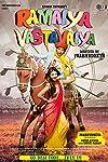 First day box office business for 'Ramaiya Vastavaiya'