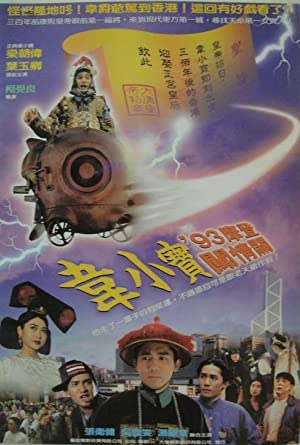 Tony Chiu-Wai Leung Wei Xiao Bao: Feng zhi gou nu Movie
