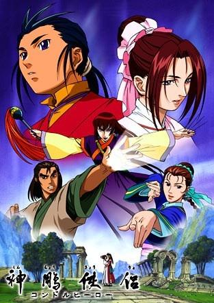 Shin chou kyou ryo: Condor Hero (2001)