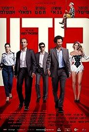 Kidon(2013) Poster - Movie Forum, Cast, Reviews