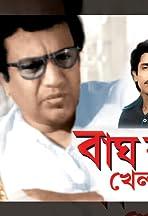 Bagh Bondi Khela