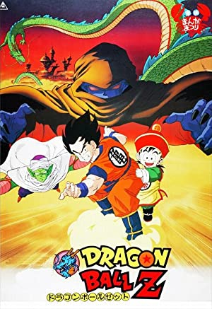 Dragon Ball Z: Dead Zone poster