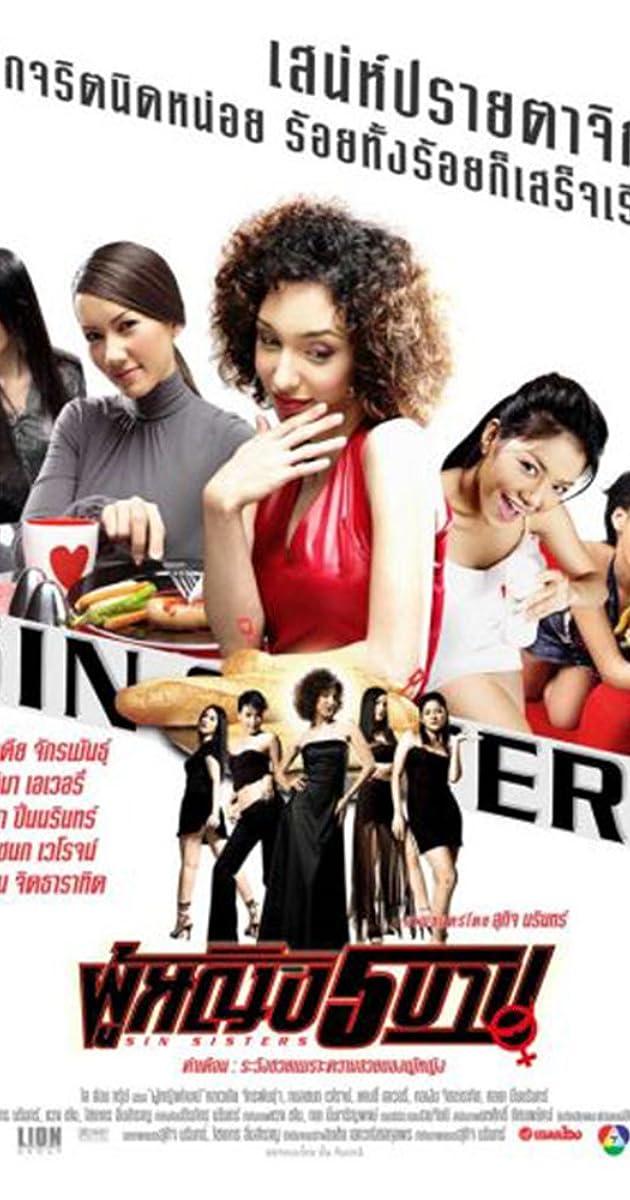 The Magdalene Sisters (2002) - IMDb