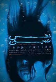 Nafas-e amigh Poster