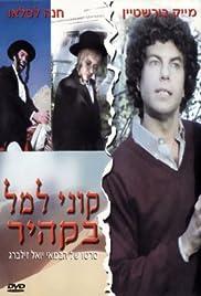 Kuni Leml B'Kahir Poster