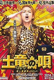 Mogura no uta: Sennyuu sousakan Reiji Poster