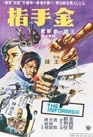 Jin shou zhi Poster