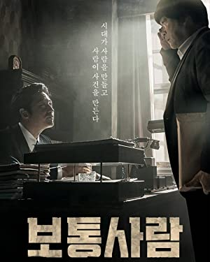 Permalink to Movie Ordinary Person (2017)