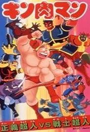 Kinnikuman: Seigi chôjin VS kodai chôjin Poster