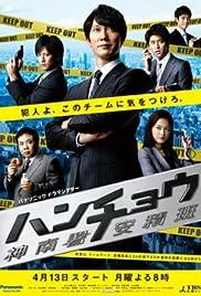 Hanchô: Jinnansho Azumihan Poster