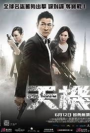 Tian ji: Fu chun shan ju tu Poster