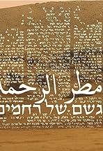 Geshem Shel Rahamim