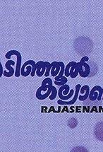 Primary image for Kadinjool Kalyanam