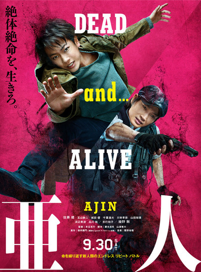 Ajin: Demi-Human (2017) Japanese Movie