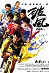 Hong Kong Selects 'To The Fore' as Oscar Contender