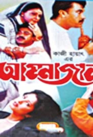 Ammajan [1999] Bangla Full Movie Download Free