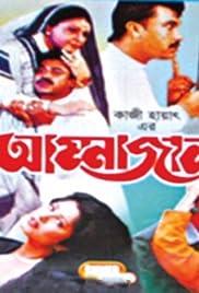 Ammajan [1999] Bangla Full Movie Download Free