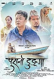 Purano Dunga New Nepali Full Movie
