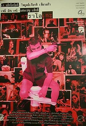 Fun Bar Karaoke (1997) ฝัน บ้า คาราโอเกะ