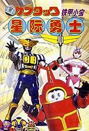 Bî Robo Kabutakku Poster