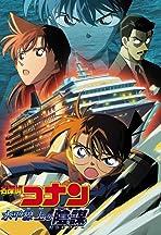 Meitantei Conan: Suiheisenjyou no sutorateeji