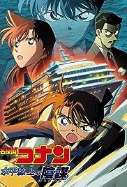 Meitantei Conan: Suiheisenjyou no sutorateeji Poster