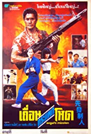 Xian fa zhi ren Poster