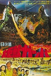 Daikyojû Gappa Poster