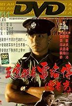 Ng yi taam jeung: Lui Lok juen