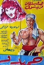 Hamido Poster