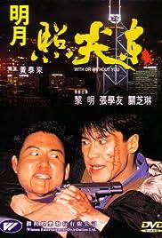 Ming yue zhao jian dong Poster