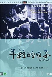 Gakusei romansu: Wakaki hi Poster