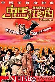 Gwai ma kwong seung kuk Poster