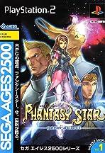 Phantasy Star Generation: 1