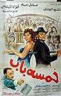 Khamsa Bab (1983) Poster