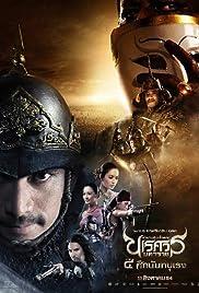 King Naresuan 4 ตำนานสมเด็จพระนเรศวรมหาราช 4 ศึกนันทบุเรง