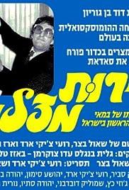Zehirut Matzlema Poster
