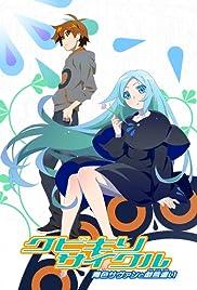 Kubikiri Cycle: Aoiro Savant to Zaregoto Tsukai Poster